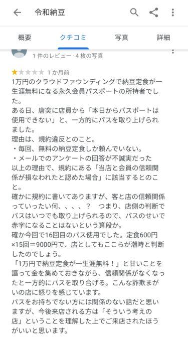 【炎上】「納豆定食生涯無料パス」購入者、パスを取り上げられる