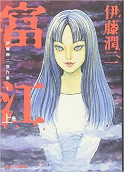 【画像】女さん、『富江』のコスプレを本気でしてしまう→怖すぎて30万いいね!