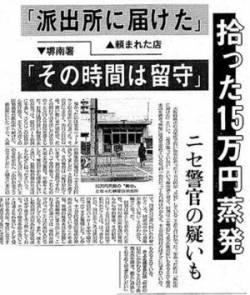 【悲報】大阪の警察官、交番に届けられた15万をネコババし、バレそうになったら拾ってくれた妊婦に濡れ衣を着せる