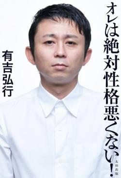 【衝撃】有吉弘行さん、フライデー砲直撃。