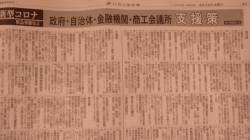 【悲報】高校生2人を持つシングルマザーが解雇され、苦悩する記事(毎日新聞)。報道は彼女が使える支援策をなぜか書かない。