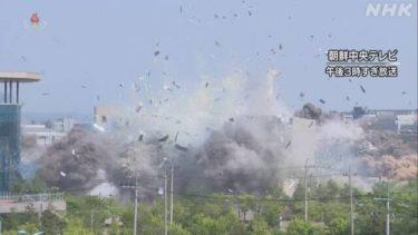 【無慈悲】北朝鮮「人間のくずたちに懲罰を加えた。これは第1段階の行動」  爆破映像を放送。