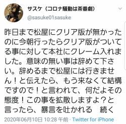 【さす松】松屋さん、クレーマーに毅然とした態度をとる。
