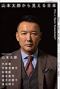 【悲報】山本太郎さん、当選確実