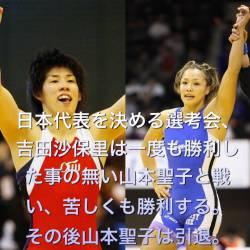 吉田沙保里のレスリング史が完全に漫画過ぎるwww