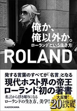 【画像】ローランドさん、従業員のホスト達からボロクソに言われてしまう