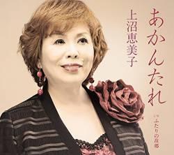 【朗報】上沼恵美子さん、キンコン梶原へのパワハラで冠番組打ち切りw