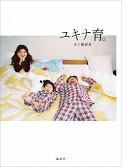 【悲報】木下優樹菜さん、不倫疑惑を離婚まで隠し通して養育費をゲットしてしまう