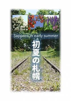 【朗報】 札幌に38泊した男性、クーポン約23万円をゲットwwwwww