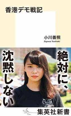 【悲報】元香港デモ隊リーダーの周庭ちゃん、大ピンチ