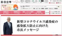 【あかん】日立市のホームページ、やらかすw