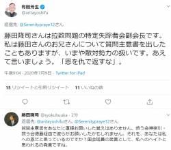 【あかん】参議院議員の有田芳生くん「恩を仇で返すな」
