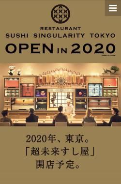【楽しみ】超未来寿司屋、爆誕!