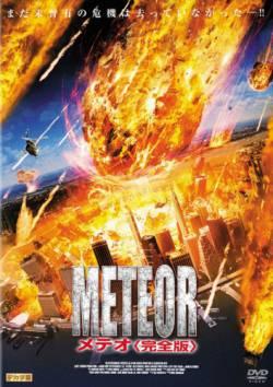 【速報】東京上空を隕石が通過