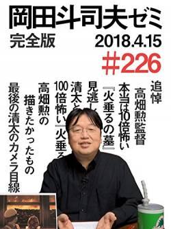 【悲報】岡田斗司夫、撃沈。