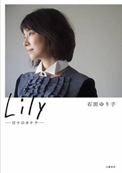 【画像】石田ゆり子(50)、お見合いの勝負服がこちら。