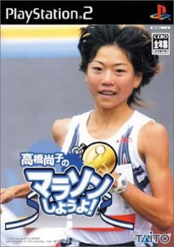 【聖人】高橋尚子、ノーギャラで236km走って470万支払う。
