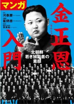 【悲報】北朝鮮、後2時間で逝く。