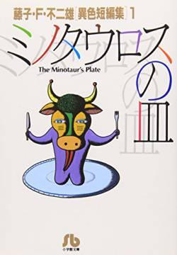 藤子F不二雄のSF短編集が3巻ぶんが8月13日まで無料で読めるぞー!とりあえずミノタウロスの皿は読んでおこうぜ!