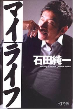 【悲報】東尾理子さん、石田純一に火の玉ストレートwwwwwww