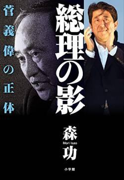 【朗報】菅総理大臣、限界突破。