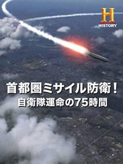 アホ記者「中韓の了解なしにミサイル防衛マズいのでは?」 河野大臣「自国の防衛になぜ了解いるんだよ」