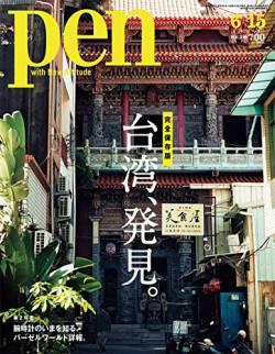 台湾にチェコの上院議員が行って「私は台湾人である」と発言した結果。