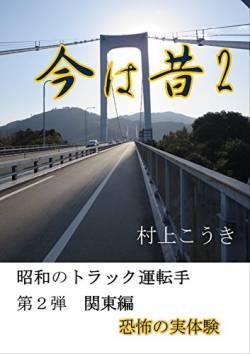 【悲報】トラック運転手「台風の中1100km翌日着は無理!延着上等!」→同業者に凸され退職。
