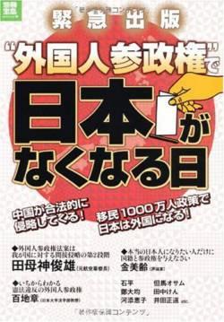 【正論】バカ「外国人参政権を認めてください!」 はい、イチロー氏も松井秀喜氏もアメリカで多額の納税をされてるけど選挙権はない。