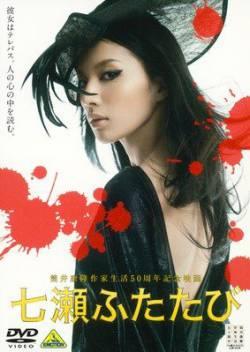 【訃報】女優の芦名星(36)、自殺