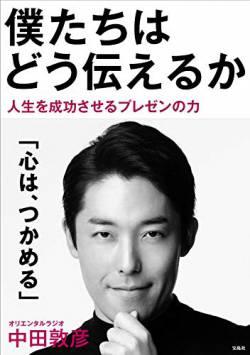 【あれれ】中田敦彦さん、やらかす。