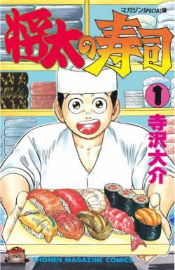 「将太の寿司」、偉業を成し遂げる。