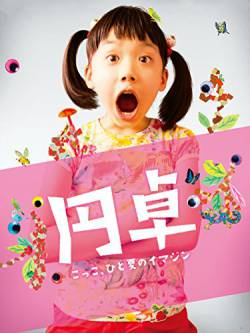 芦田愛菜ちゃん、9年前はマルマルモリモリ踊ってたという事実。