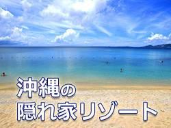 【沖縄】今回の台風ではいつもと違うことが起こると考えて台風に備えてください。