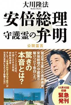 「安倍首相が緊急退任して株価が下がるのは分かるんですが、どうして円高になるのですか?」