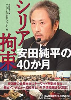 【悲報】安田純平さん、決定的証拠で嘘松を暴かれてしまう。