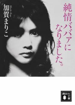 若い頃の加賀まりこは無双の可愛さだな。