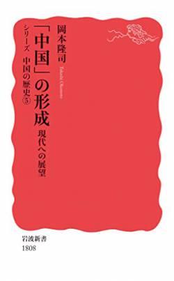 岩波新書は中国寄りだから民「岩波新書は中国寄りだから」