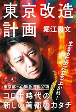 【餃子店騒動】堀江貴文さん、超えてはいけない一線で回転し始める。