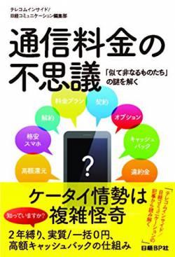 【朗報】 菅総理「携帯料金を値下げしなさい、これは命令です」 ソフトバンク「ちくしょおおおおお」50GB7500円→30GB5000円へ