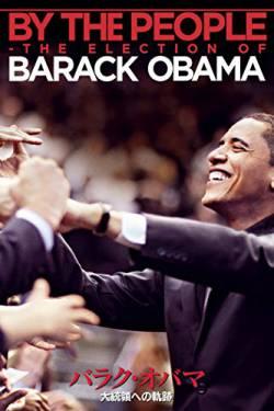 【悲報】オバマさん、回顧録で日本のことを暴露する