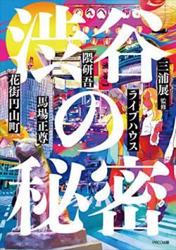 【pickup】【嫉妬】渋谷でコスプレしたインキャ、スレンダー美人JKに抱きつかれる