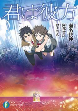 【悲報】アニメ映画「君は彼方」、監督が2億円借金するも歴史的大爆死。
