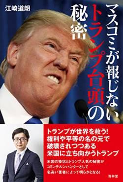 【速報】アメリカ大統領選挙の勢力図、判明。