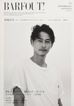 【pickup】【画像】窪塚洋介(45)、ガチwwwwww