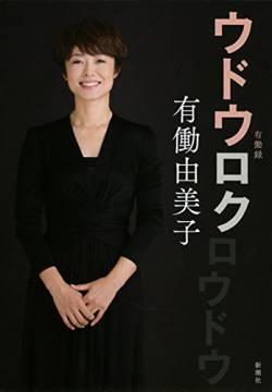 【衝撃】有働由美子、経験人数暴露。