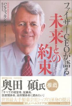 【悲報】コロナワクチン開発したファイザー社社長、なぜか自社株を60%売却。