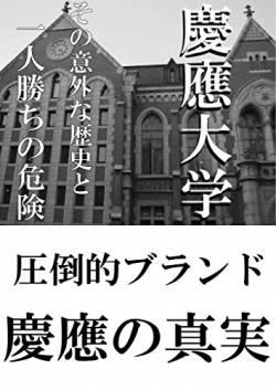 【pickup】【日本終了】元ミスター慶應渡辺陽太くん、誰にも止められない。