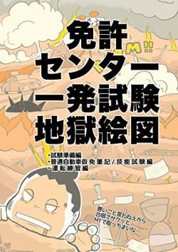 下心 都庁 江東 密 地獄絵図wwwwwwwwwwwに関連した画像-01