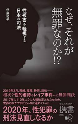 【日本終了】ミスター慶應渡辺陽太くん(24)またまた不起訴、どうやったら裁けるのか